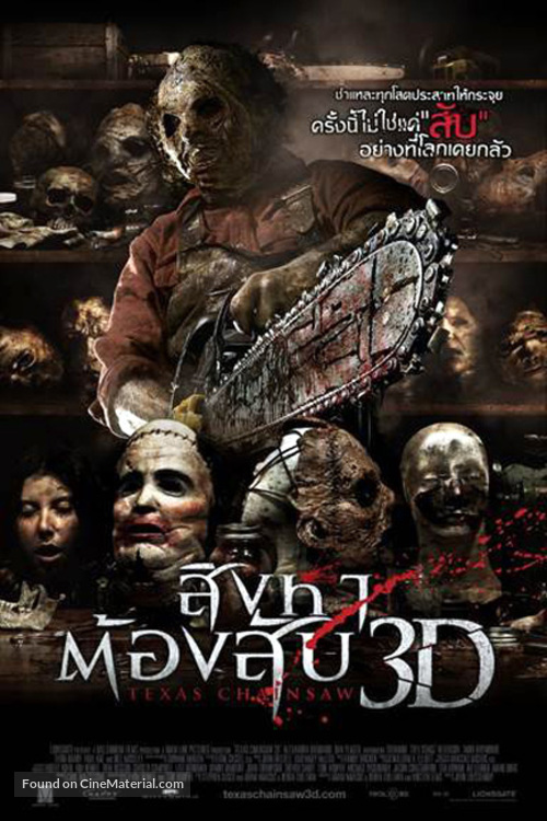 download film texas chainsaw 3d 2013