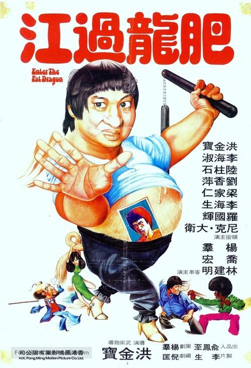 Fei Lung gwoh gong - Hong Kong Movie Poster