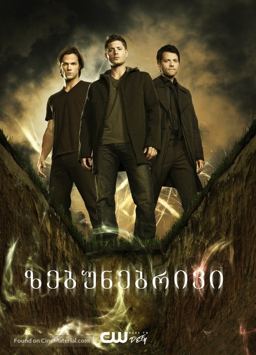 """Supernatural"" - Georgian Movie Poster"