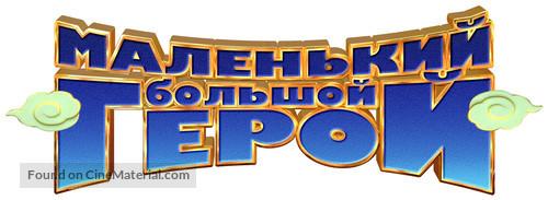 Monkey King Reloaded - Russian Logo