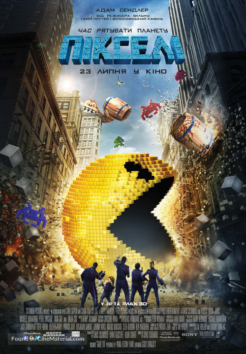 Pixels - Ukrainian Movie Poster