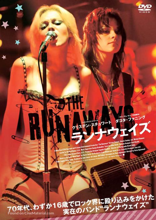 The Runaways - Japanese DVD cover
