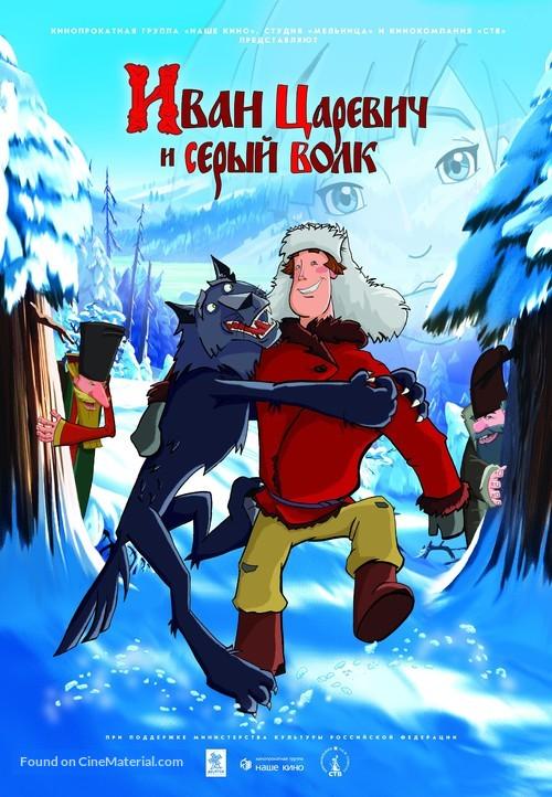 Ivan Tsarevich i Seryy Volk - Russian Movie Poster