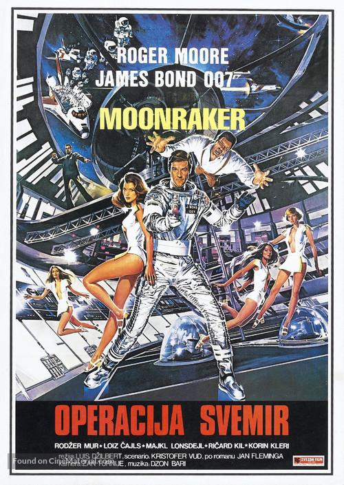 Moonraker - Yugoslav Movie Poster