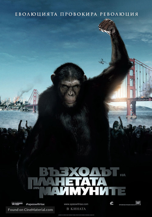 Rise of the Planet of the Apes - Bulgarian Movie Poster