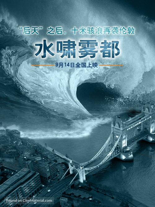 Flood - Chinese Movie Poster