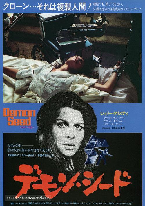 Demon Seed - Japanese Movie Poster