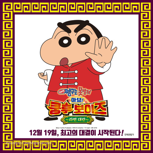 Crayon Shin-chan: Burst Serving! Kung Fu Boys - Ramen Rebellion - South Korean Movie Poster