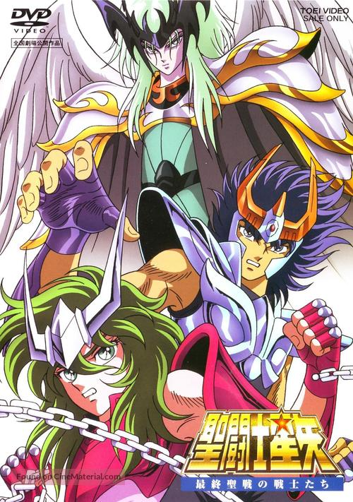"""Saint Seiya"" - Japanese DVD cover"