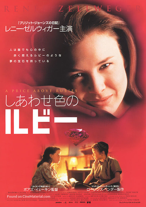 A Price Above Rubies - Japanese Movie Poster