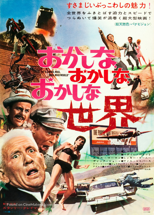 It's a Mad Mad Mad Mad World - Japanese Movie Poster