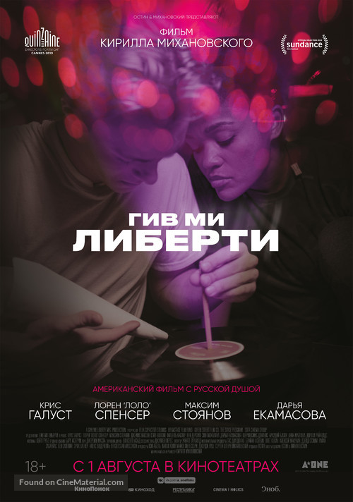 Give Me Liberty - Russian Movie Poster