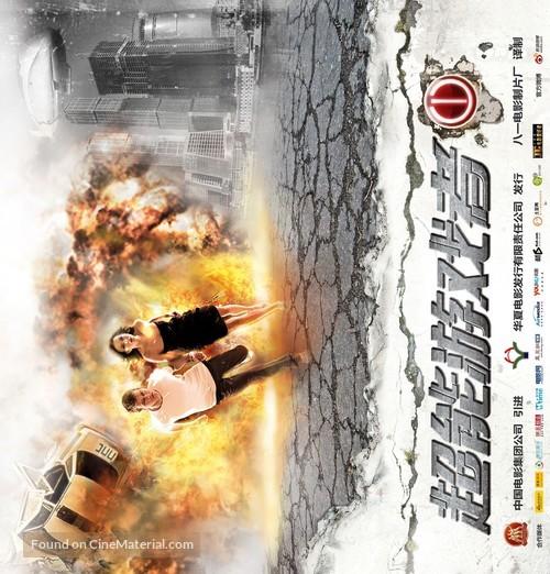 Na igre - Chinese Movie Poster