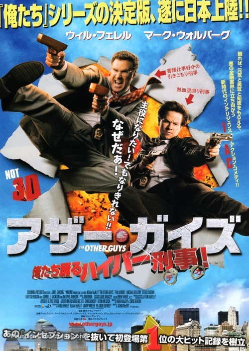 The Other Guys - Japanese Movie Poster
