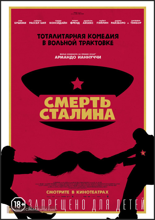 The Death of Stalin - Russian Movie Poster