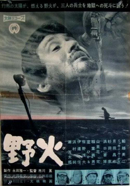 Nobi - Japanese Movie Poster