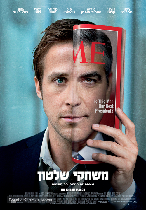 The Ides of March - Israeli Movie Poster