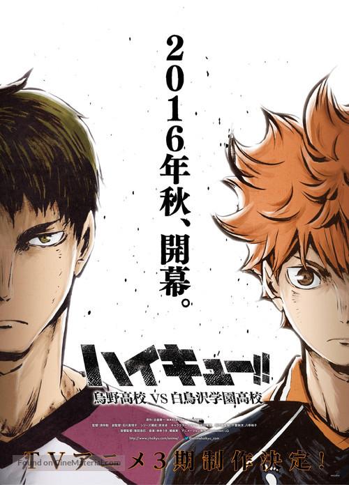 """Haikyuu!!"" - Japanese Movie Poster"