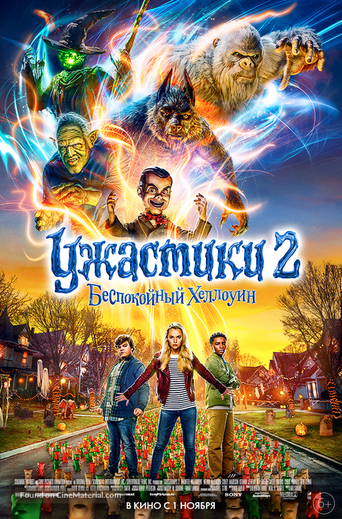 Goosebumps 2: Haunted Halloween - Russian Movie Poster