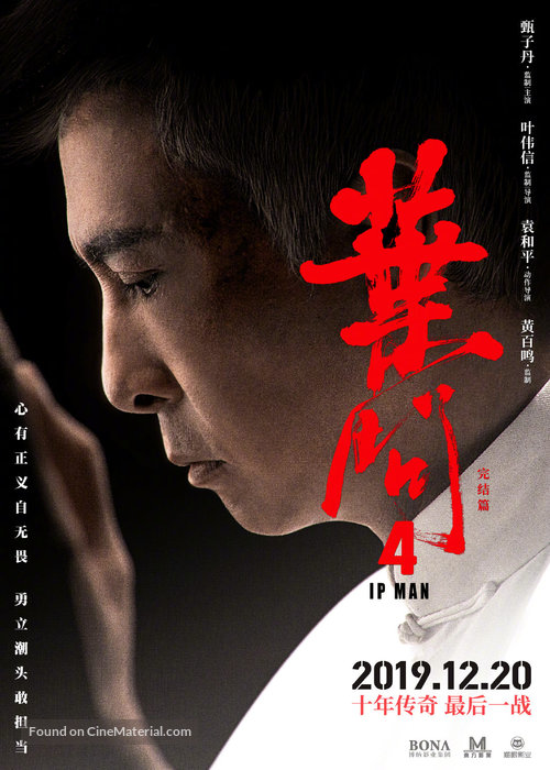 Yip Man 4 - Movie Poster