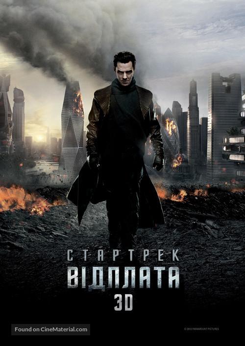 Star Trek: Into Darkness - Ukrainian Movie Poster