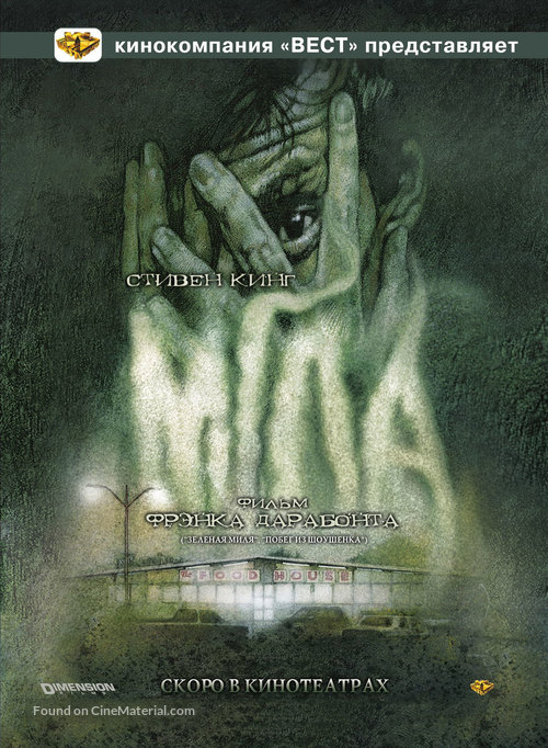 The Mist - Russian Movie Cover
