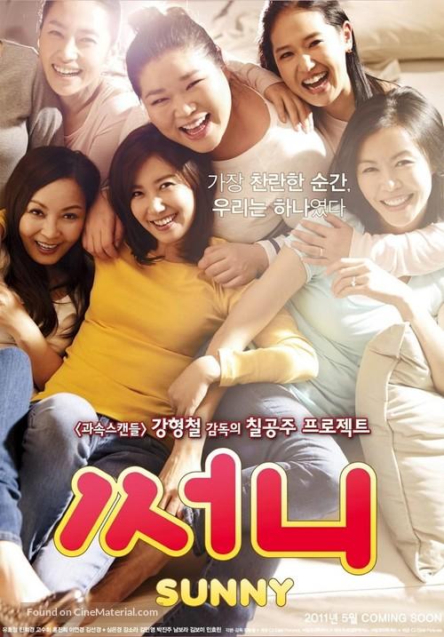 Sseo-ni - South Korean Movie Poster