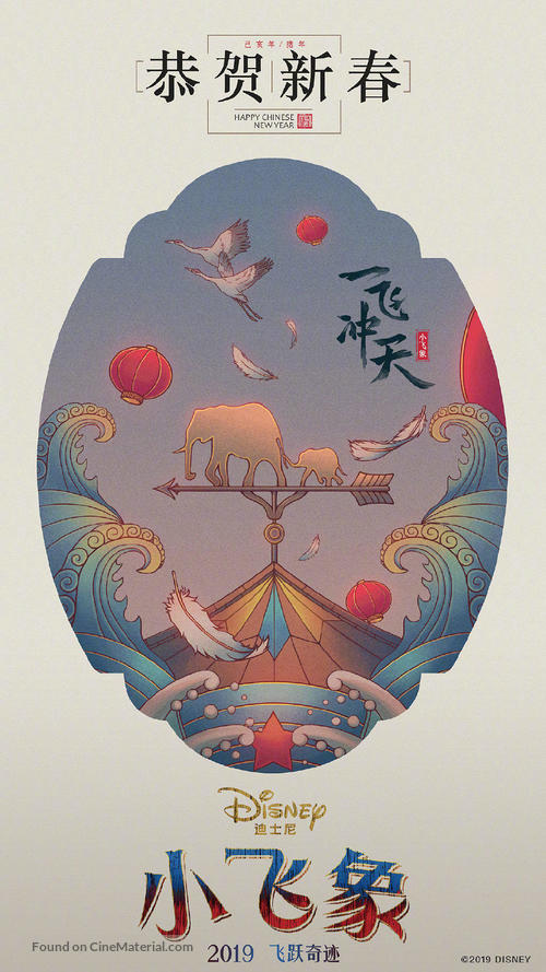 Dumbo - Chinese Movie Poster