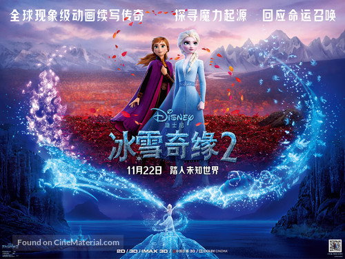 Frozen II - Chinese Movie Poster