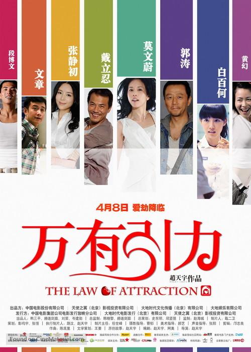 Wan You Yin Li - Chinese Movie Poster