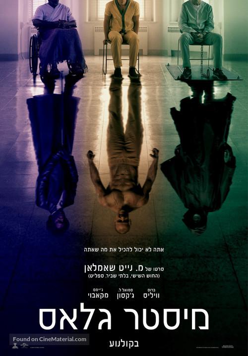 Glass - Israeli Movie Poster