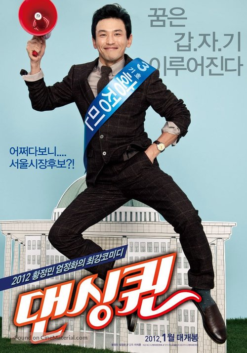Dancing Queen South Korean Movie Poster