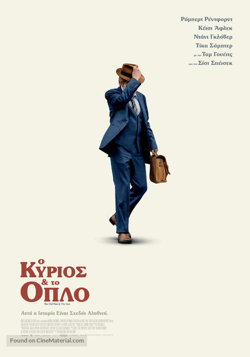 Old Man and the Gun - Greek Movie Poster