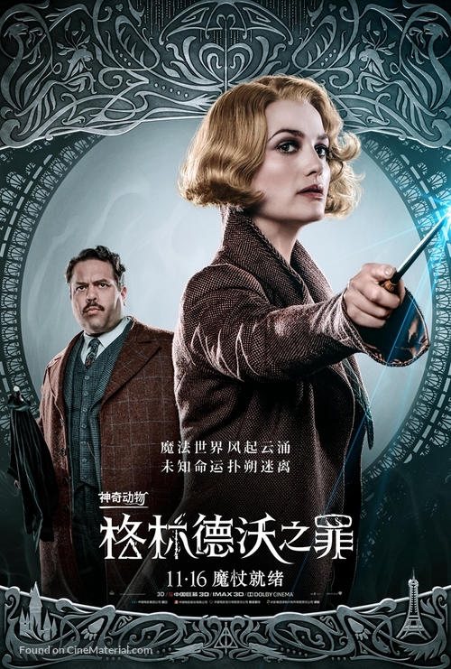 Fantastic Beasts: The Crimes of Grindelwald - Chinese Movie Poster