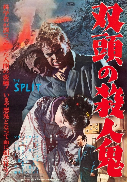 The Manster - Japanese Movie Poster