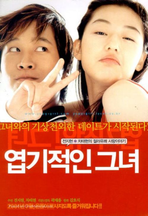 My Sassy Girl - South Korean Movie Poster