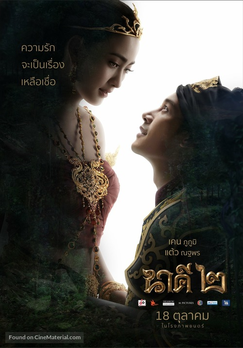 Nakee 2 - Thai Movie Poster