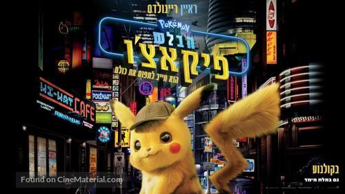 Pokémon: Detective Pikachu - Israeli Movie Poster