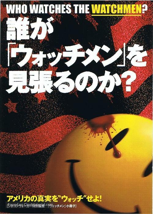 Watchmen - Japanese Movie Poster