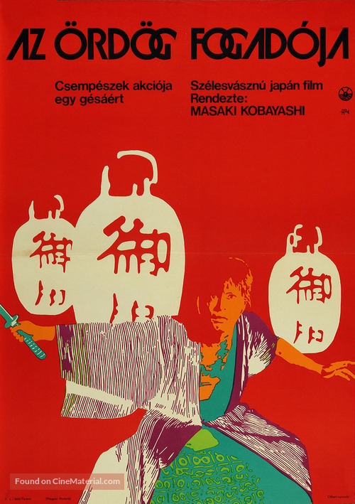 Inochi bô ni furô - Hungarian Movie Poster