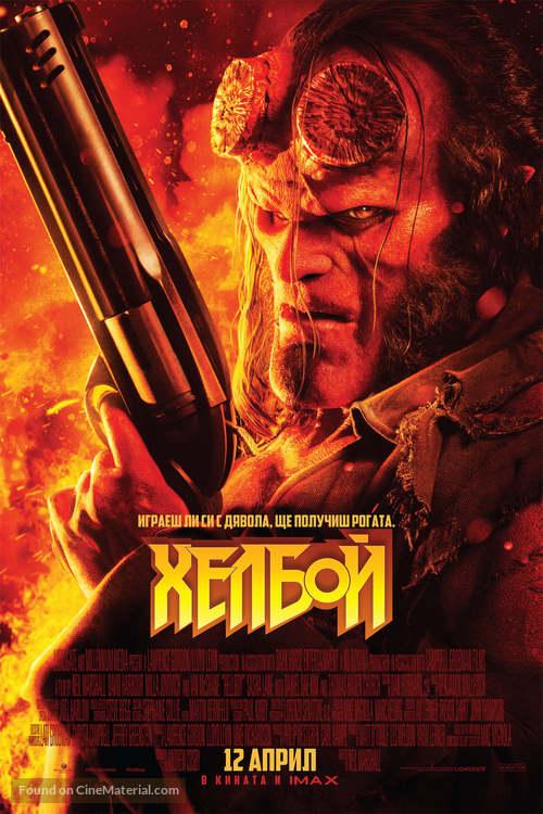 Hellboy - Bulgarian Movie Poster