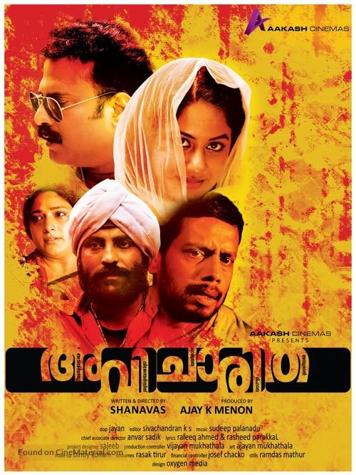 Avicharitha - Indian Movie Poster