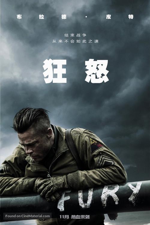 Fury - Chinese Movie Poster