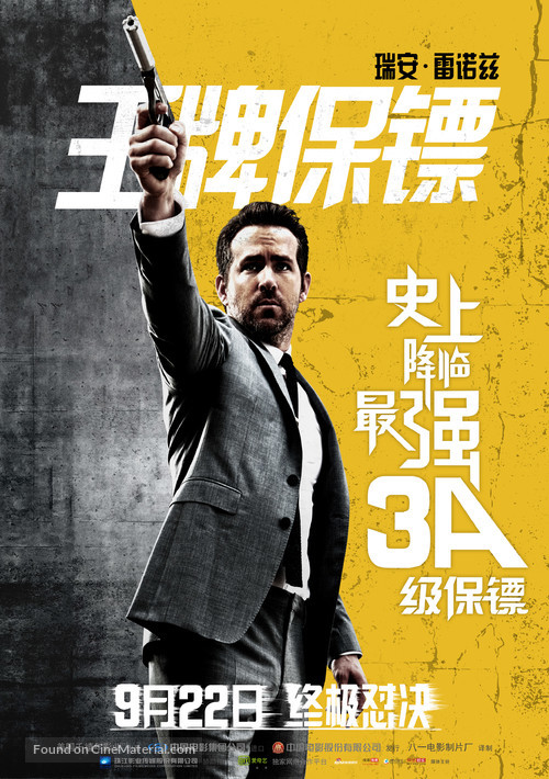The Hitman's Bodyguard - Chinese Movie Poster