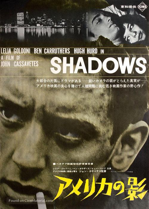 Shadows - Japanese Movie Poster