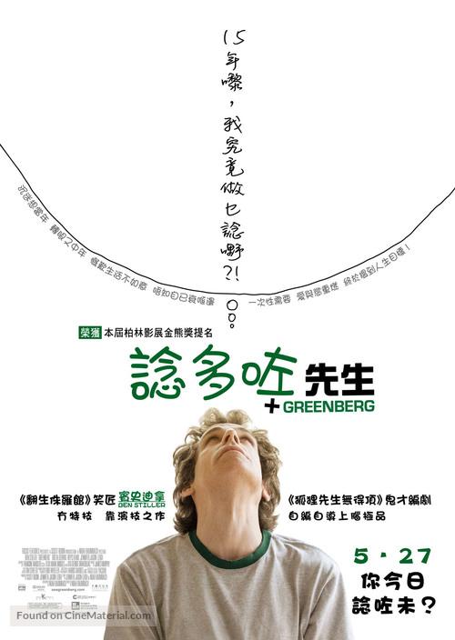 Greenberg - Hong Kong Movie Poster