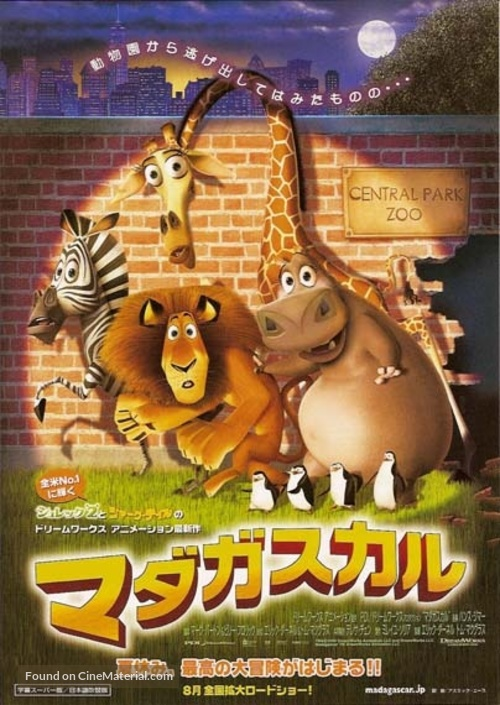 Madagascar - Japanese poster