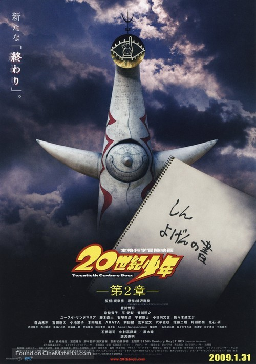 20-seiki shônen: Dai 2 shô - Saigo no kibô - Japanese Movie Poster