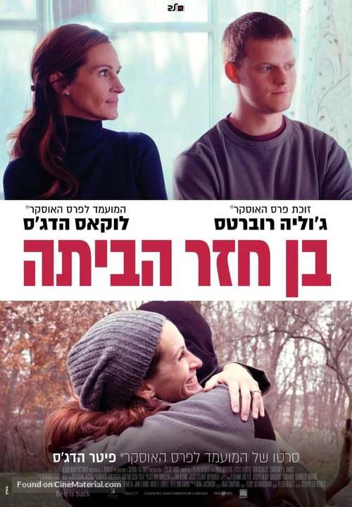 Ben Is Back - Israeli Movie Poster