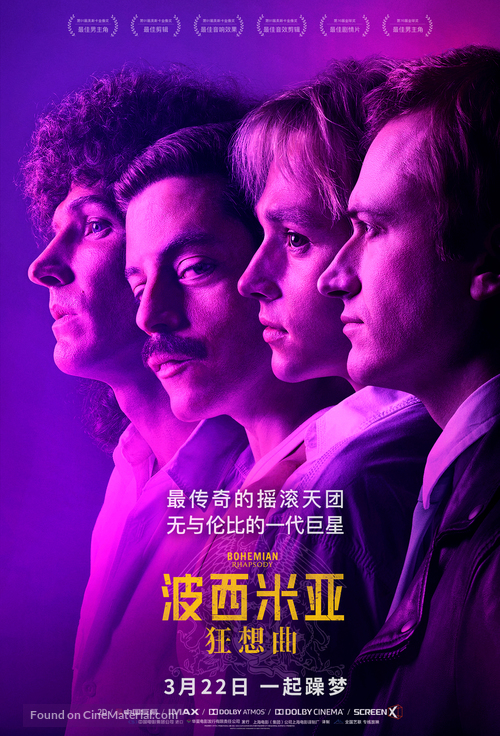 Bohemian Rhapsody - Chinese Movie Poster